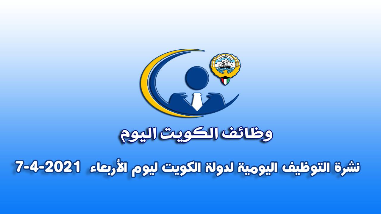 نشرة التوظيف اليومية لدولة الكويت ليوم الأربعاء  7-4-2021 وظائف الكويت اليوم .