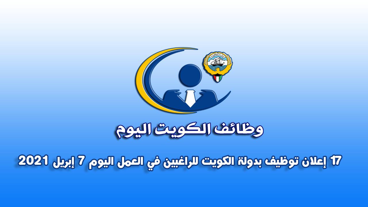 17 إعلان توظيف بدولة الكويت للراغبين في العمل اليوم 7 إبريل 2021