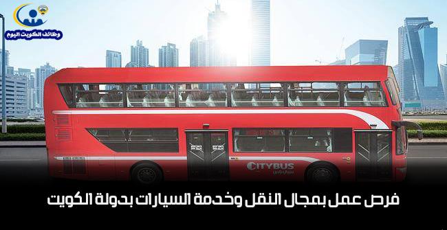 فرص عمل بمجال النقل وخدمة السيارات بدولة الكويت اليوم 7 إبريل 2021