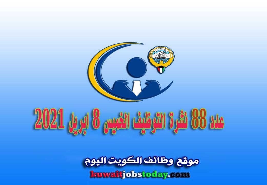 عدد 88 نشرة التوظيف الخميس 8 ابريل 2021