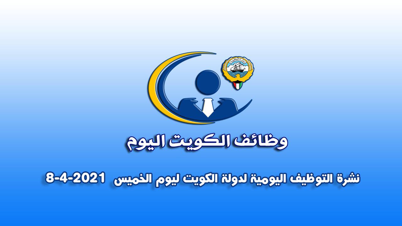 نشرة التوظيف اليومية لدولة الكويت ليوم الخميس  8-4-2021 وظائف الكويت اليوم .