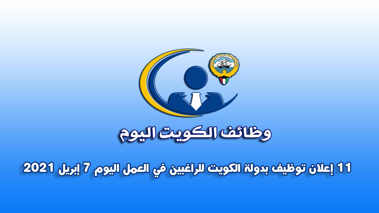 11 إعلان توظيف بدولة الكويت للراغبين في العمل اليوم 7 إبريل 2021