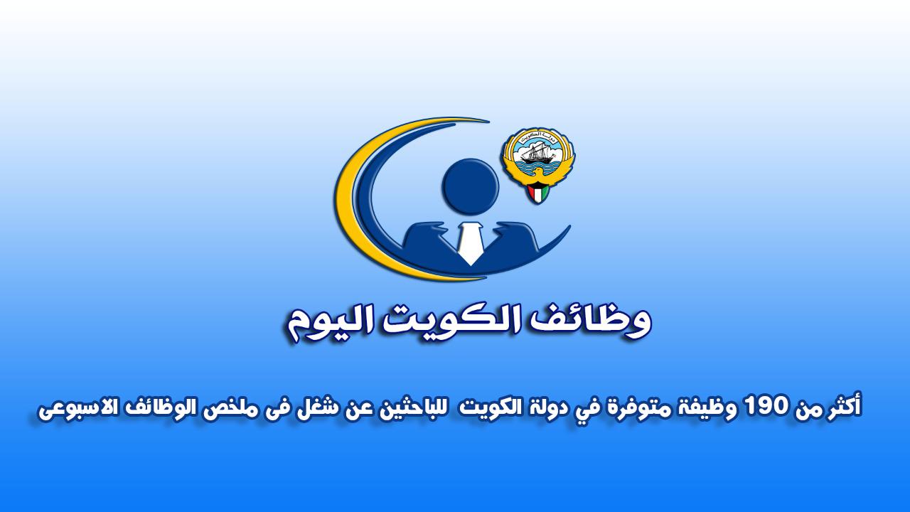 أكثر من 190 وظيفة متوفرة في دولة الكويت  للباحثين عن شغل فى ملخص الوظائف الاسبوعى