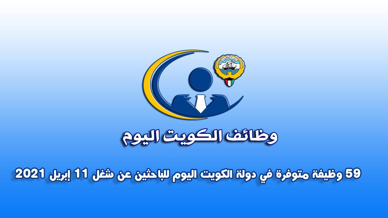 59 وظيفة متوفرة في دولة الكويت اليوم للباحثين عن شغل 11 إبريل 2021