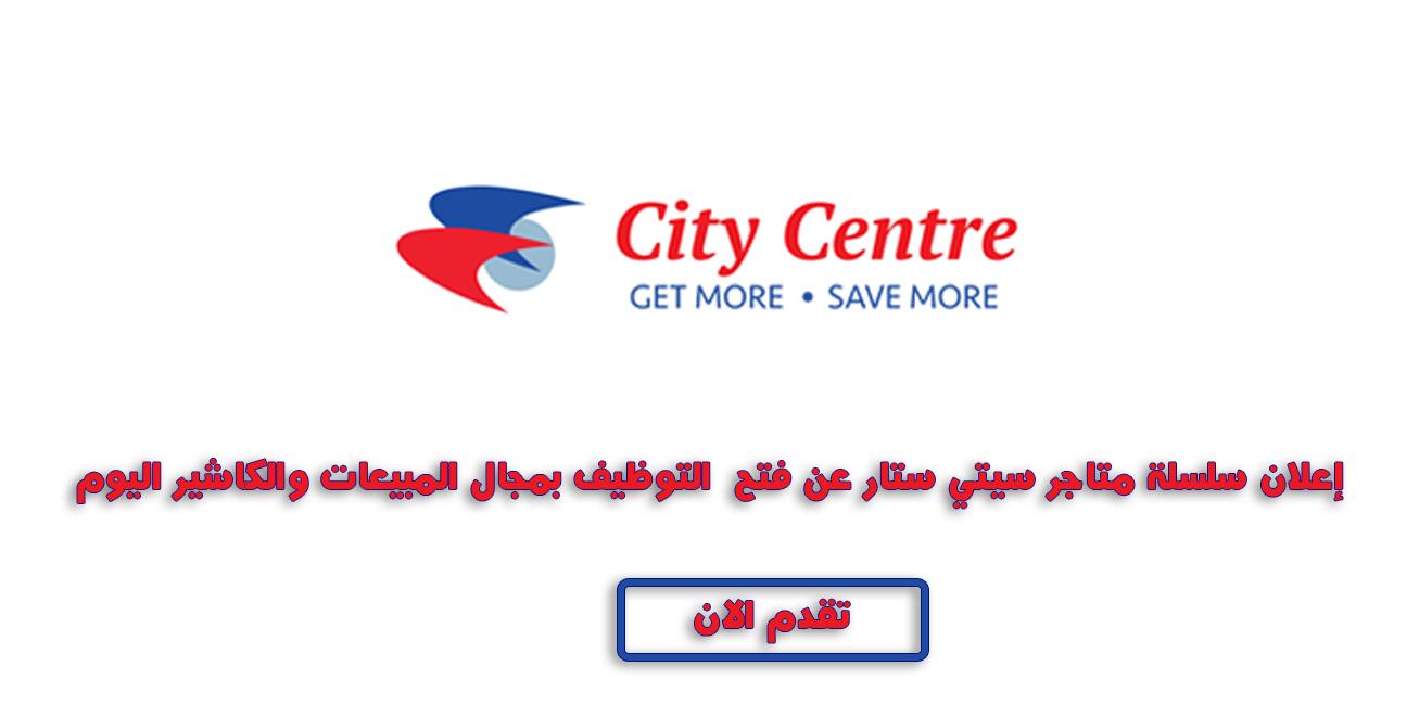 إعلان سلسلة متاجر سيتي ستار في دولة الكويت عن فتح باب التوظيف بمجال المبيعات والكاشير اليوم الأحد  11 إبريل2021,