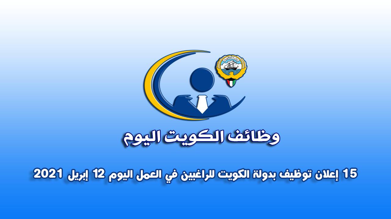 15 إعلان توظيف بدولة الكويت للراغبين في العمل اليوم 12 إبريل 2021