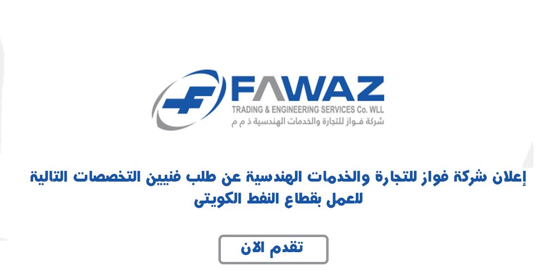 إعلان شركة فواز للتجارة والخدمات الهندسية عن طلب فنيين التخصصات التالية للعمل بقطاع النفط الكويتى