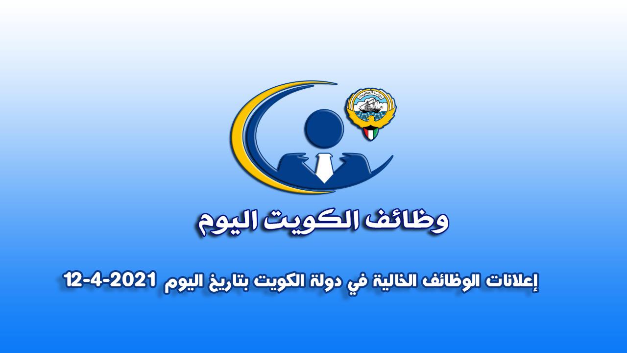 إعلانات الوظائف الخالية في دولة الكويت بتاريخ اليوم 12-4-2021