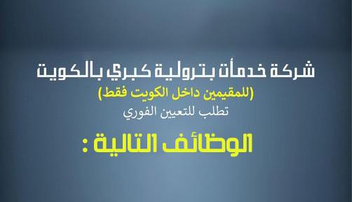 شركة خدمات بترولية كبرى بالكويت  تطلب للتعيين الفورى الآتى: