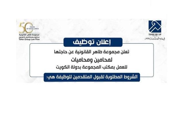 إعلان مجموعة طاهر القانونية عن حاجتها لمحامين ومحاميات للعمل بمكتب المجموعة بدولة الكويت