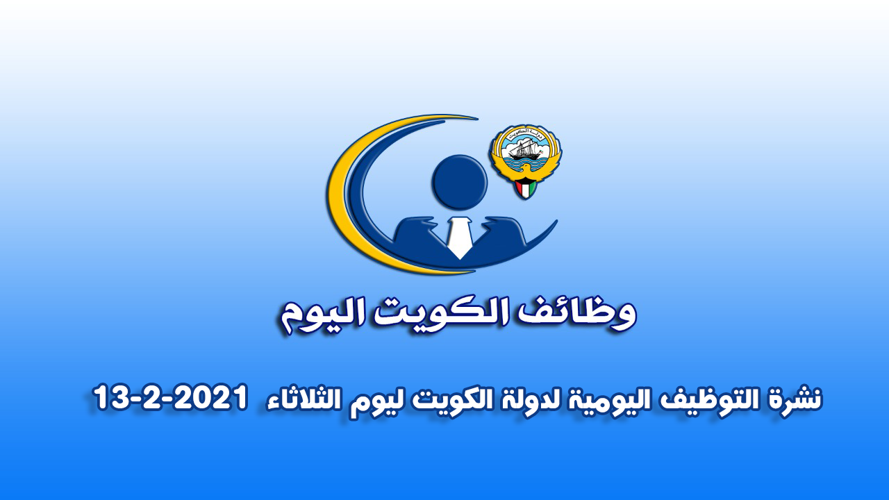 نشرة التوظيف اليومية لدولة الكويت ليوم الثلاثاء  13-2-2021 وظائف الكويت اليوم .