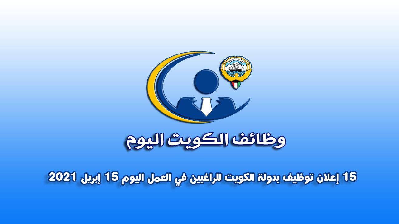 15 إعلان توظيف بدولة الكويت للراغبين في العمل اليوم 15 إبريل 2021