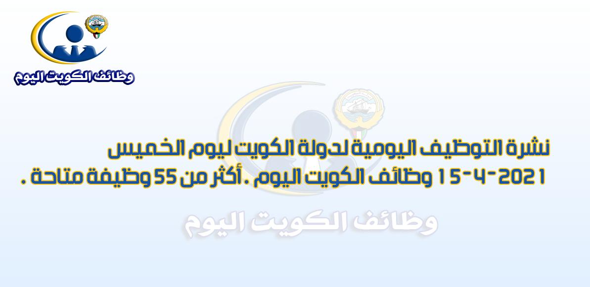 نشرة التوظيف اليومية لدولة الكويت ليوم الخميس  15-4-2021 وظائف الكويت اليوم .أكثر من 55 وظيفة متاحة .