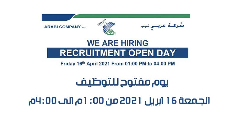 إعلان شركة عربى عن يوم مفتوح للتوظيف  الجمعة  16-4-2021 على أكثر من 10 وظائف شاغرة لعمالة المقاولات و الفنيين