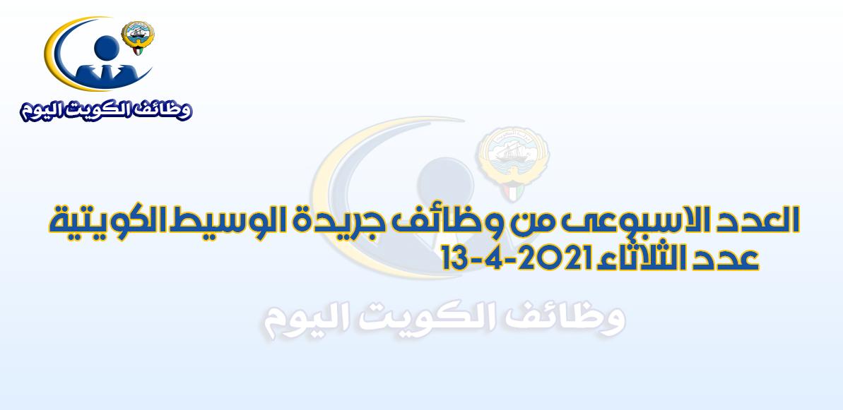 العدد الاسبوعى من وظائف جريدة الوسيط الكويتية عدد الثلاثاء