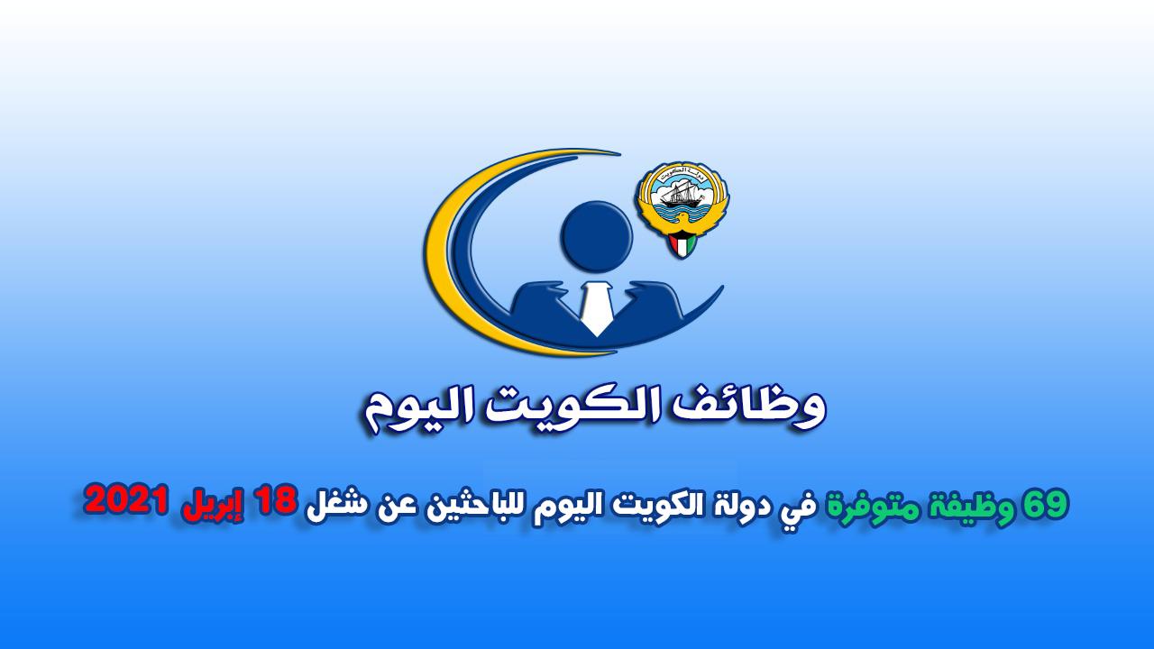 69 وظيفة متوفرة في دولة الكويت اليوم للباحثين عن شغل 18 إبريل 2021