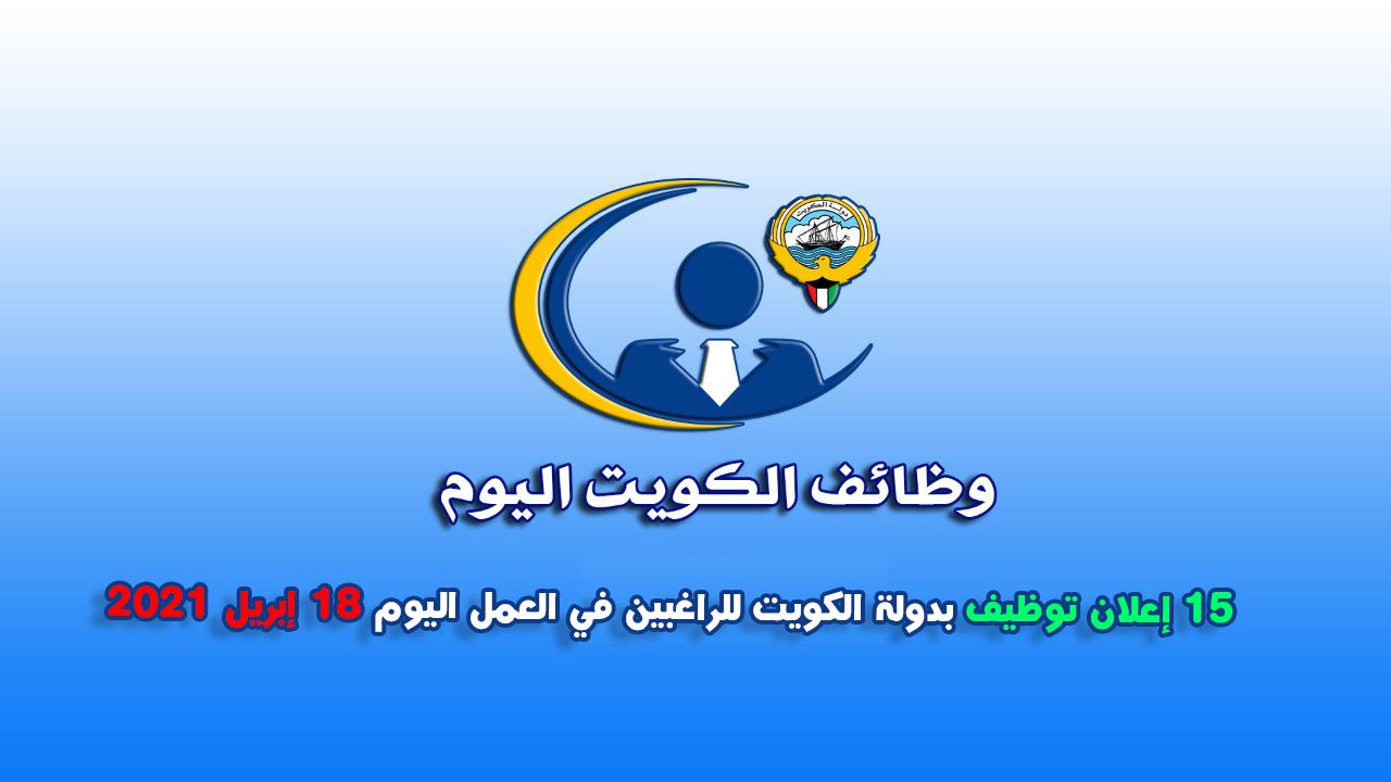 15 إعلان توظيف بدولة الكويت للراغبين في العمل اليوم 18 إبريل 2021