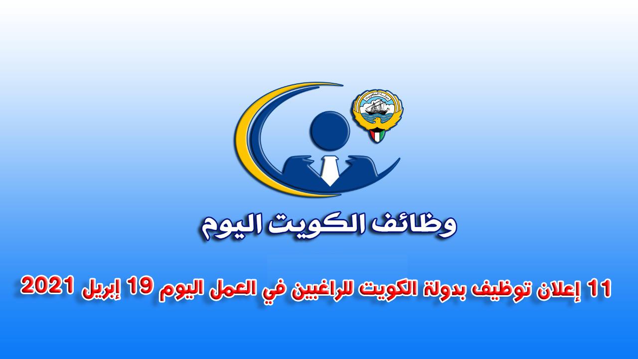 11 إعلان توظيف بدولة الكويت للراغبين في العمل اليوم 19 إبريل 2021