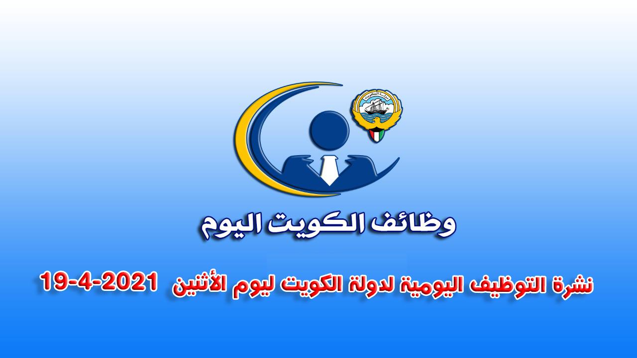 نشرة التوظيف اليومية لدولة الكويت ليوم الأثنين 19-4-2021 وظائف الكويت اليوم .