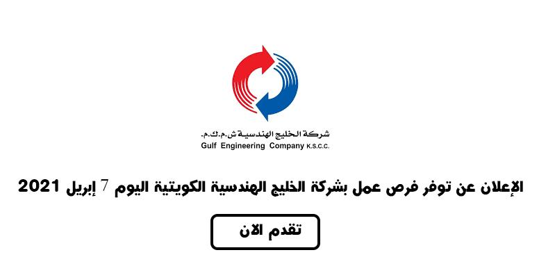 الإعلان عن توفر فرص عمل بشركة الخليج الهندسية الكويتية اليوم 19 إبريل 2021