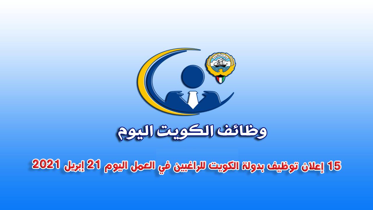 15 إعلان توظيف بدولة الكويت للراغبين في العمل اليوم 21 إبريل 2021