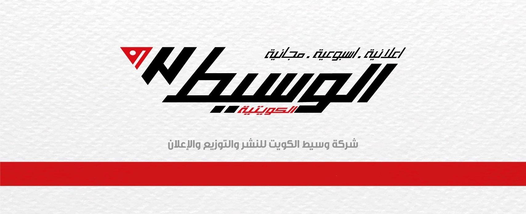 إعلانات وظائف  جريدة الوسيط الكويتية  عدد جديد 21 إبريل 2021