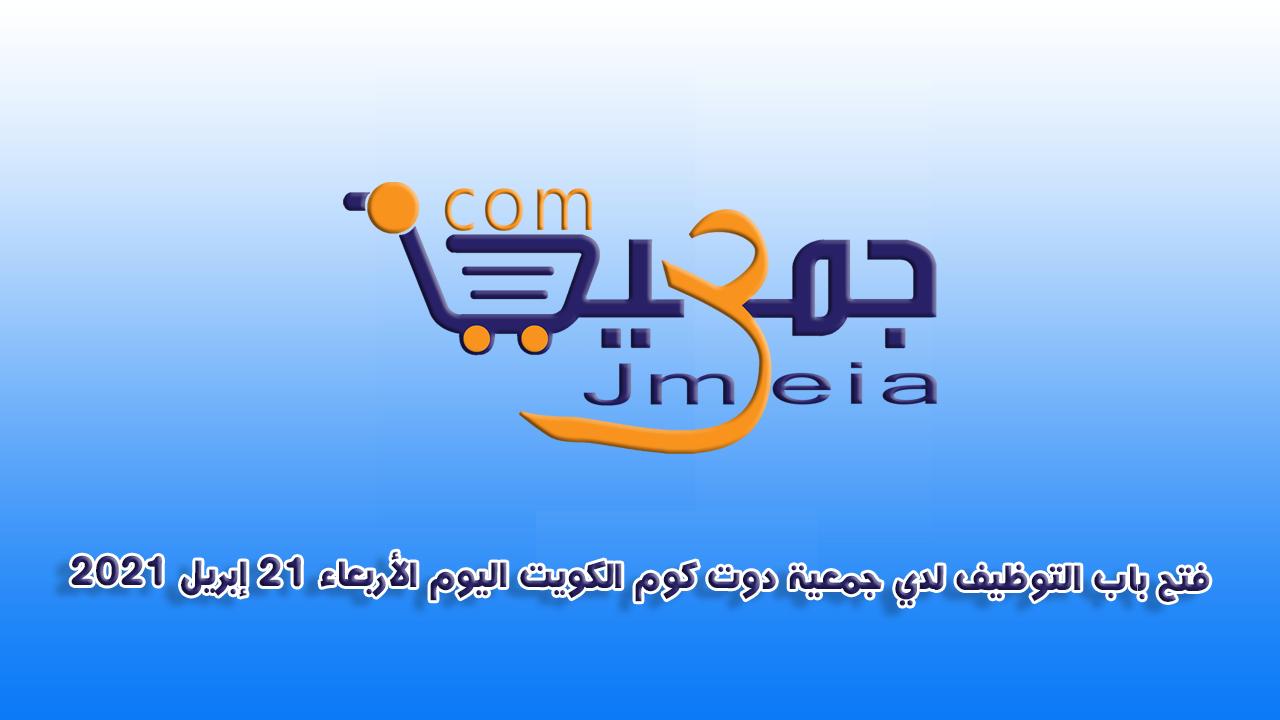 فتح باب التوظيف لدي جمعية دوت كوم الكويت اليوم الأربعاء 21 إبريل 2021