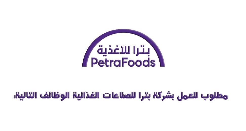 مطلوب للعمل بشركة بترا للصناعات الغذائية الوظائف التالية: