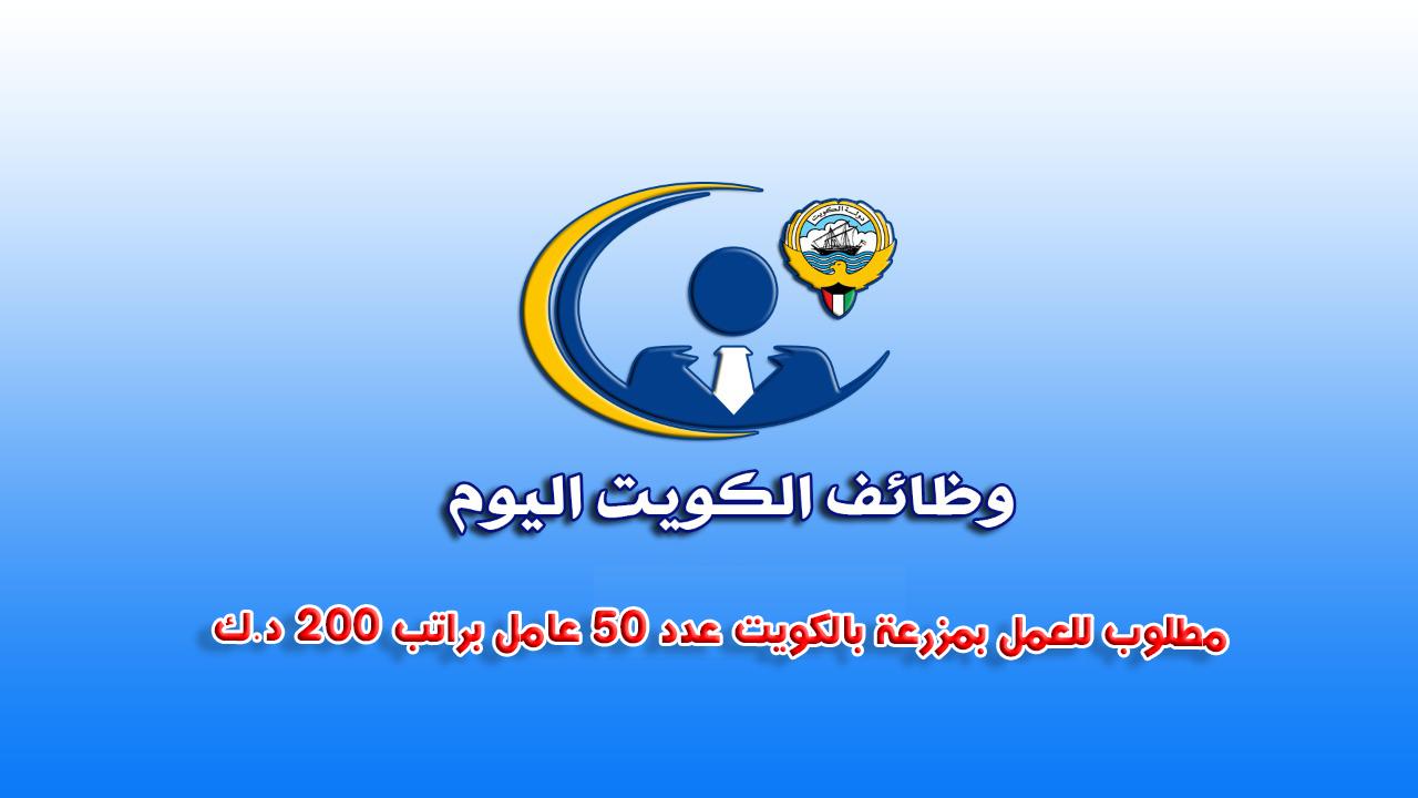 مطلوب للعمل بمزرعة بالكويت عدد 50 عامل براتب 200د.ك