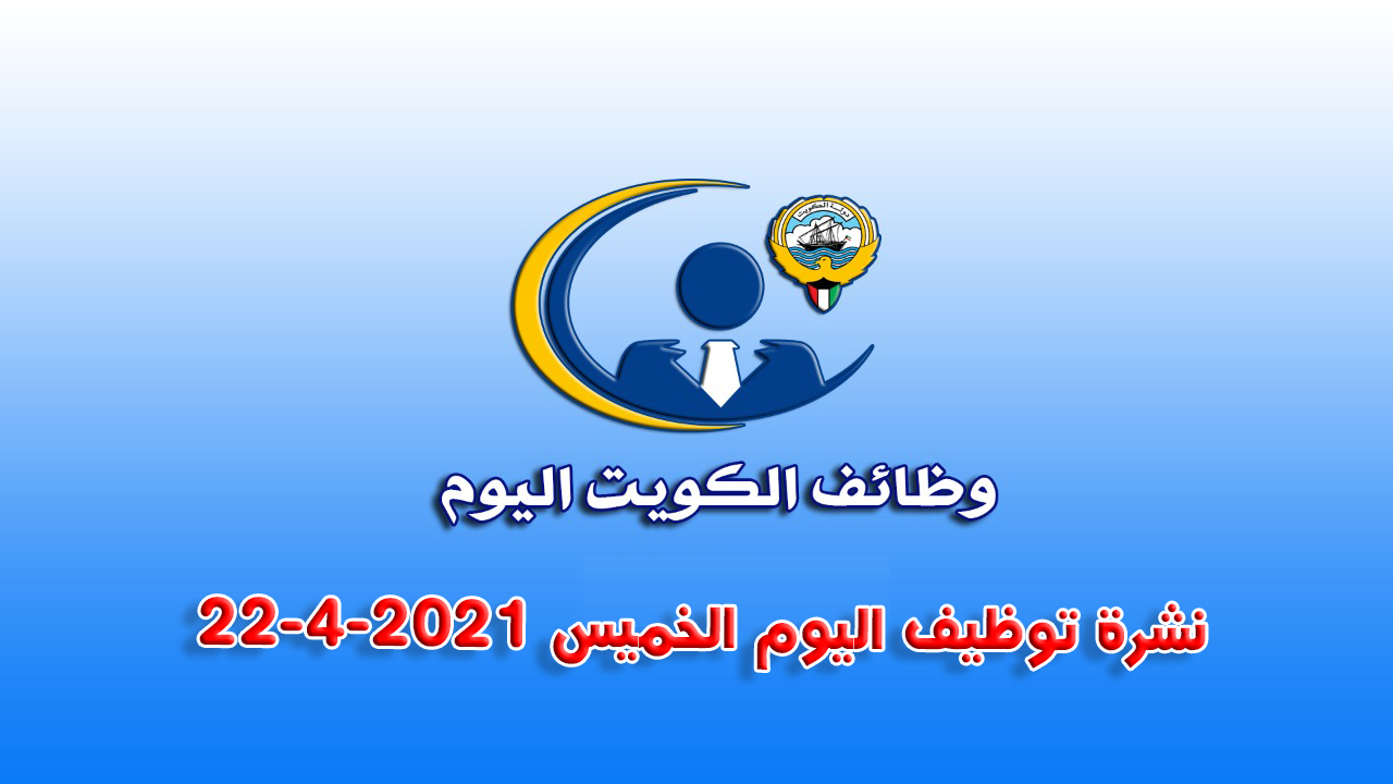 نشرة توظيف اليوم الخميس 22-4-2021  لدولة الكويت . وظائف الكويت اليوم