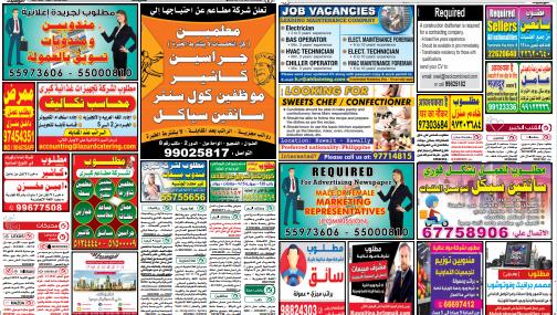 عدد جديد  من وظائف جريدة الوسيط الكويتية العدد الاسبوعى  الجمعه 23-4-2021