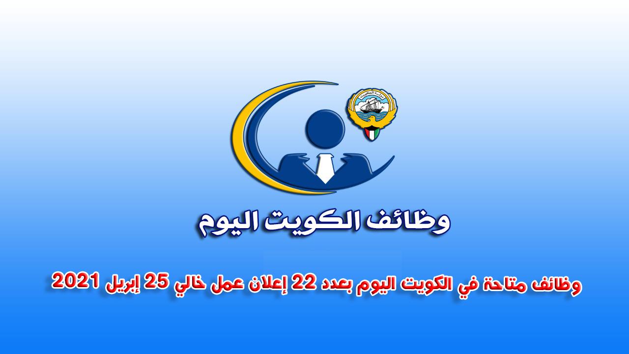 وظائف متاحة في الكويت اليوم بعدد 22 إعلان عمل خالي 25 إبريل 2021