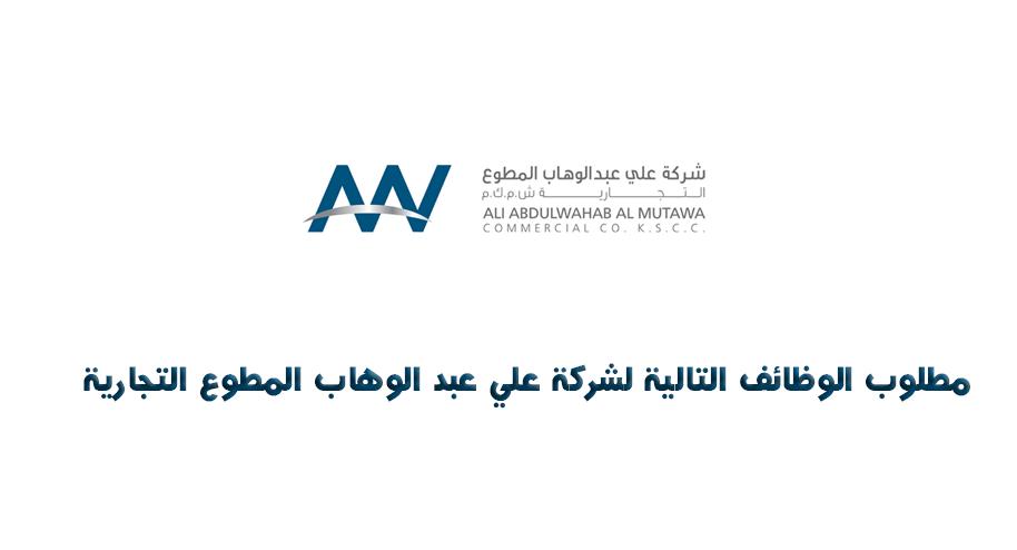 مطلوب الوظائف التالية لشركة علي عبد الوهاب المطوع التجارية