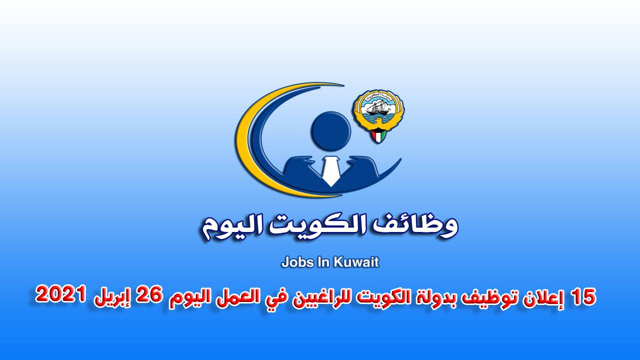 15 إعلان توظيف بدولة الكويت للراغبين في العمل اليوم 26 إبريل 2021