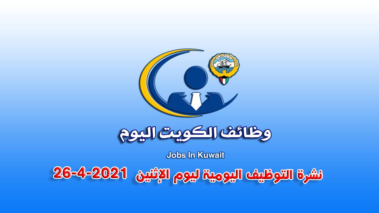 نشرة التوظيف اليومية ليوم الإثنين  26-4-2021  لدولة الكويت وظائف الكويت اليوم .