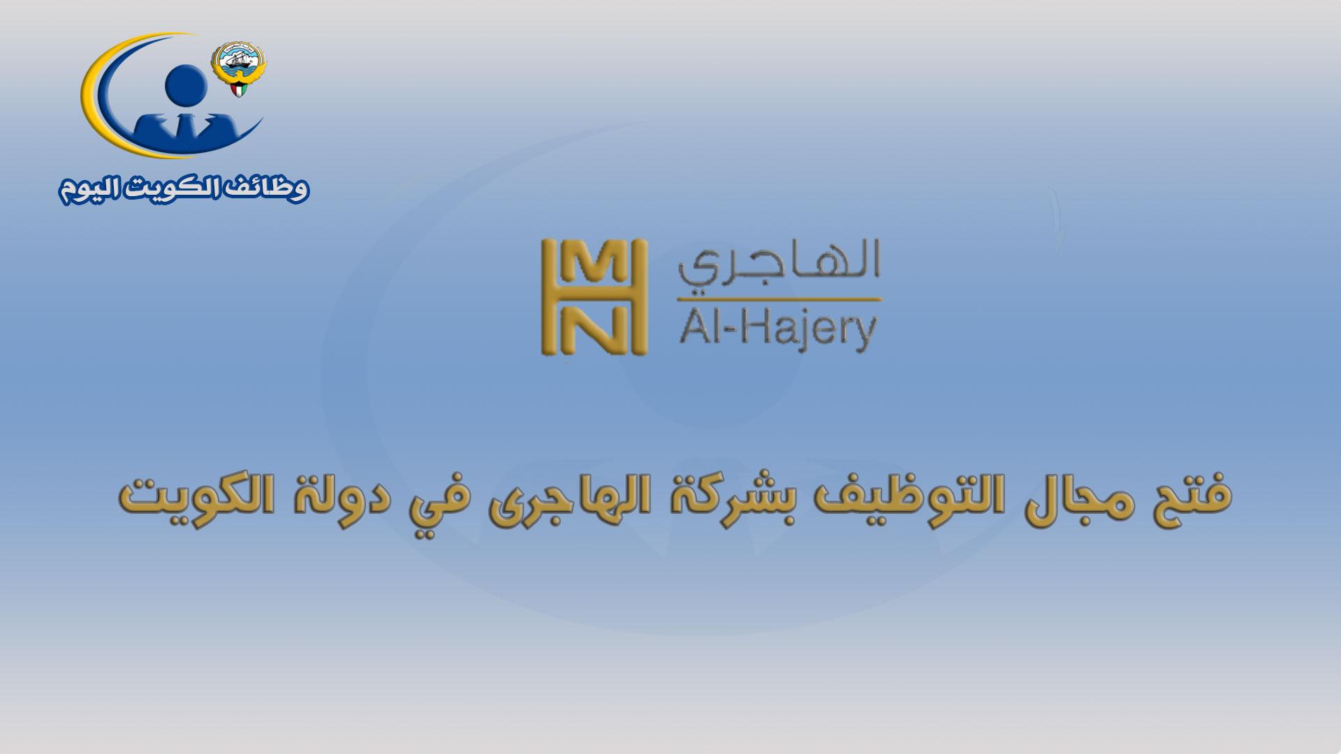 فتح مجال التوظيف بشركة الهاجرى في دولة الكويت اليوم 27 إبريل 2021