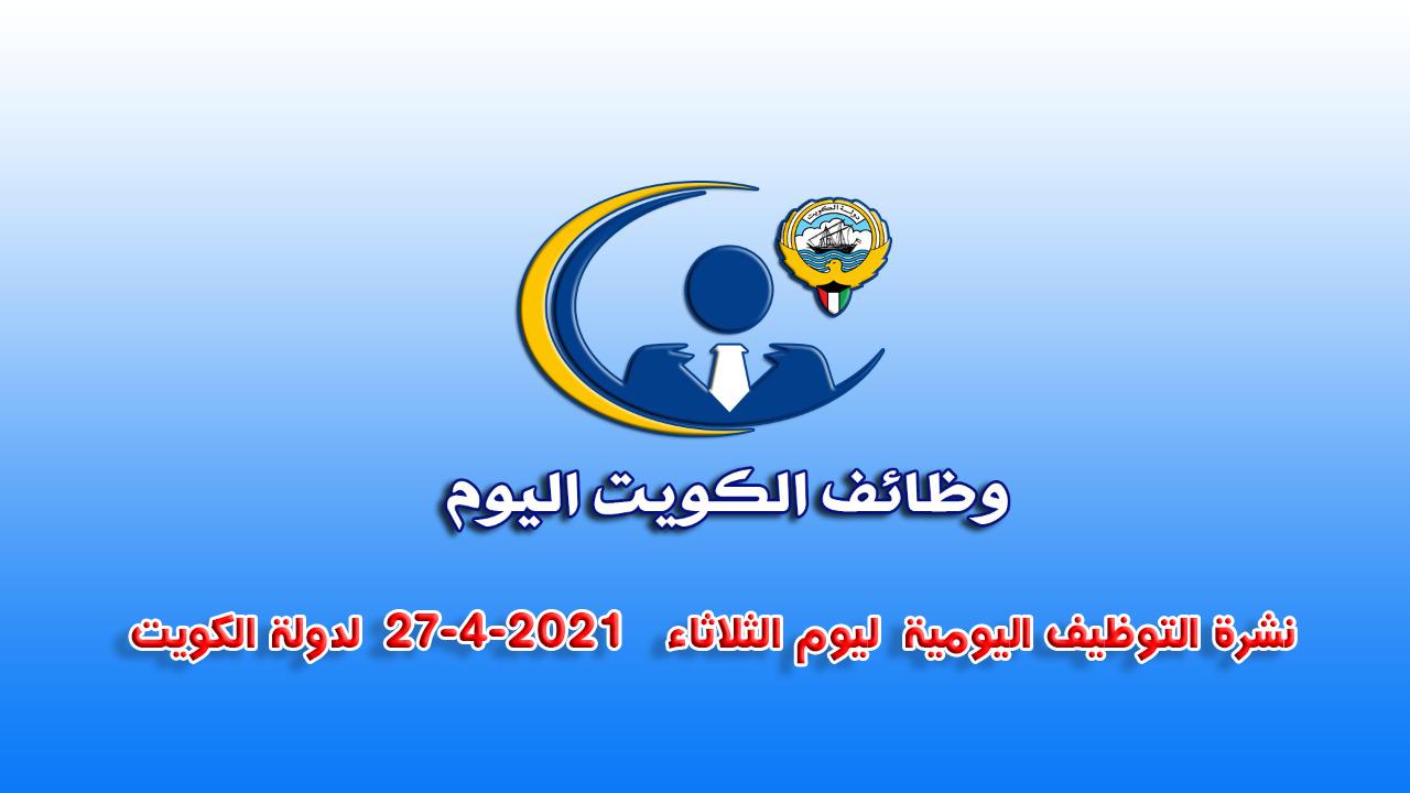 نشرة التوظيف اليومية  ليوم الثلاثاء   27-4-2021  لدولة الكويت
