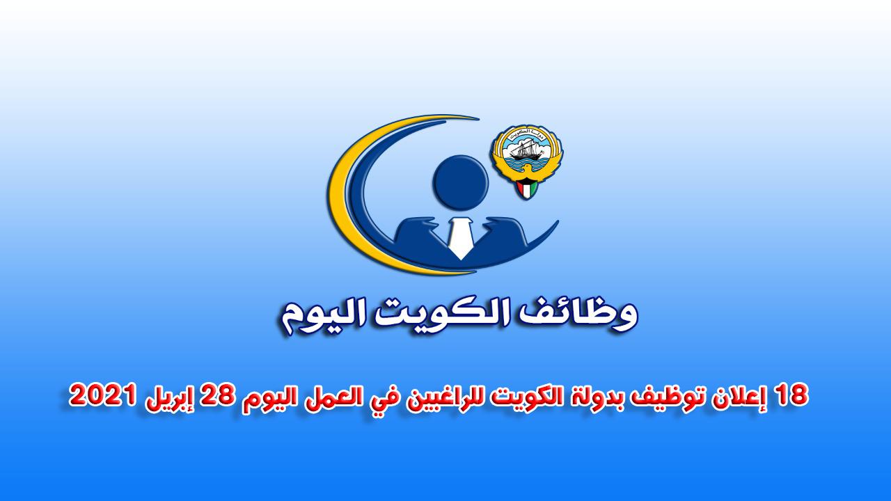 18 إعلان توظيف بدولة الكويت للراغبين في العمل اليوم 28 إبريل 2021