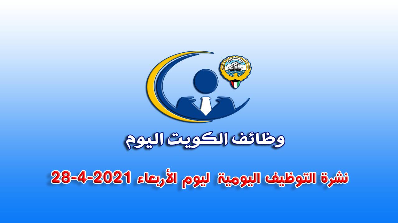 نشرة التوظيف اليومية  ليوم الأربعاء 28-4-2021 لدولة الكويت  .أكثر من 35 وظيفة جديدة متاحة بالكويت اليوم.