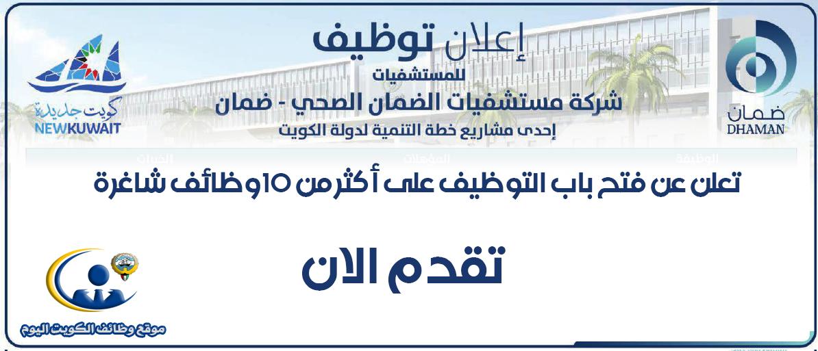 إعلان عن فرص عمل شاغرة فى شركة مستشفيات الضمان الصحي الجديدة بالكويت اليوم 28 إبريل 2021