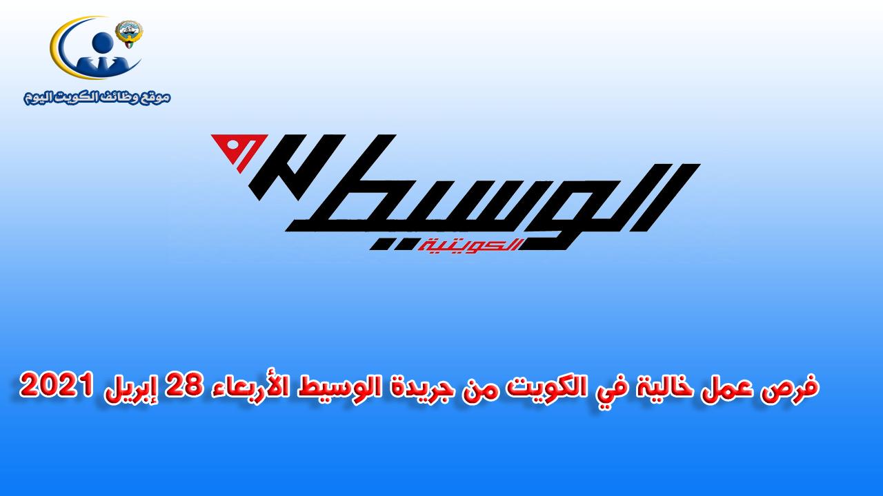 فرص عمل خالية في الكويت من جريدة الوسيط الأربعاء 28 إبريل 2021