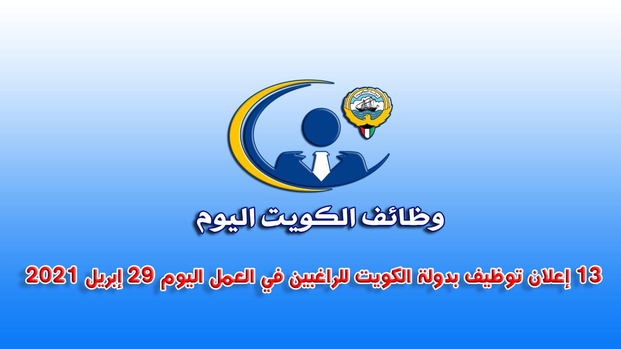 13 إعلان توظيف بدولة الكويت للراغبين في العمل اليوم 29 إبريل 2021