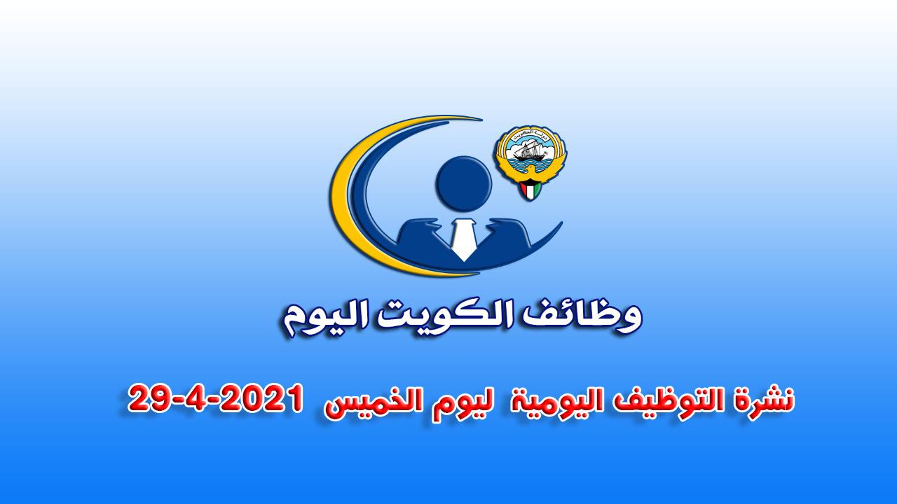 نشرة التوظيف اليومية  ليوم الخميس  29-4-2021  لدولة الكويت