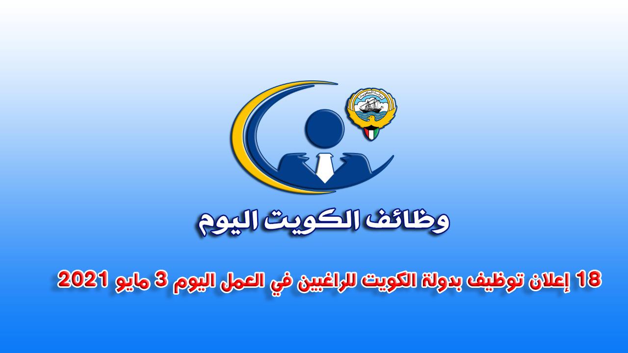 18 إعلان توظيف بدولة الكويت للراغبين في العمل اليوم 3 مايو 2021