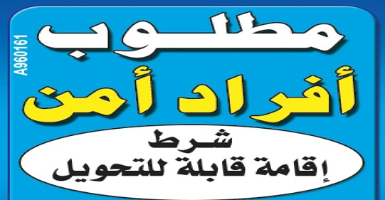 مطلوب فى الكويت افراد امن
