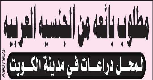 مطلوب بائعه من الجنسية العربية لمحل دراعات فى مدينة الكويت