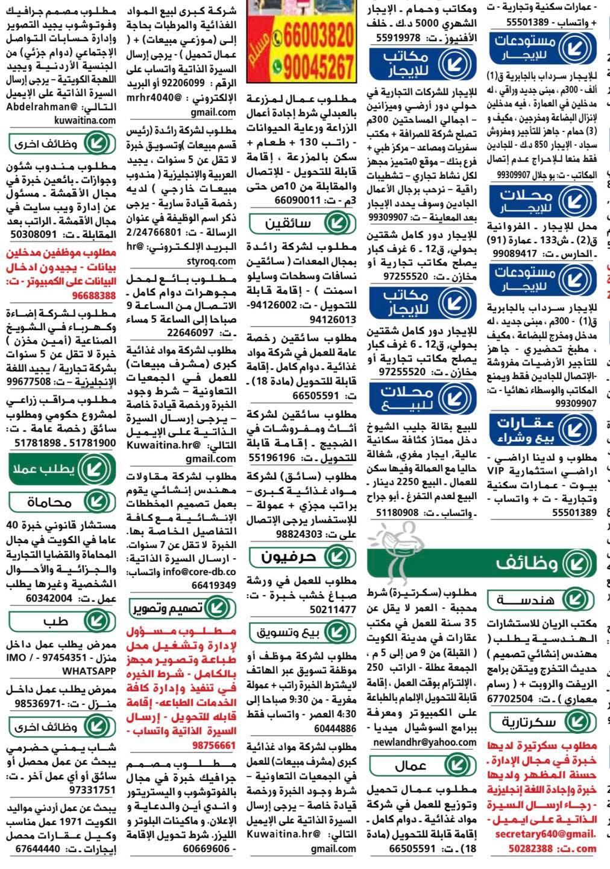 وظائف جريدة الوسيط الكويتية الثلاثاء 04/05/2021 Waseet Newspaper Jobs in Kuwait