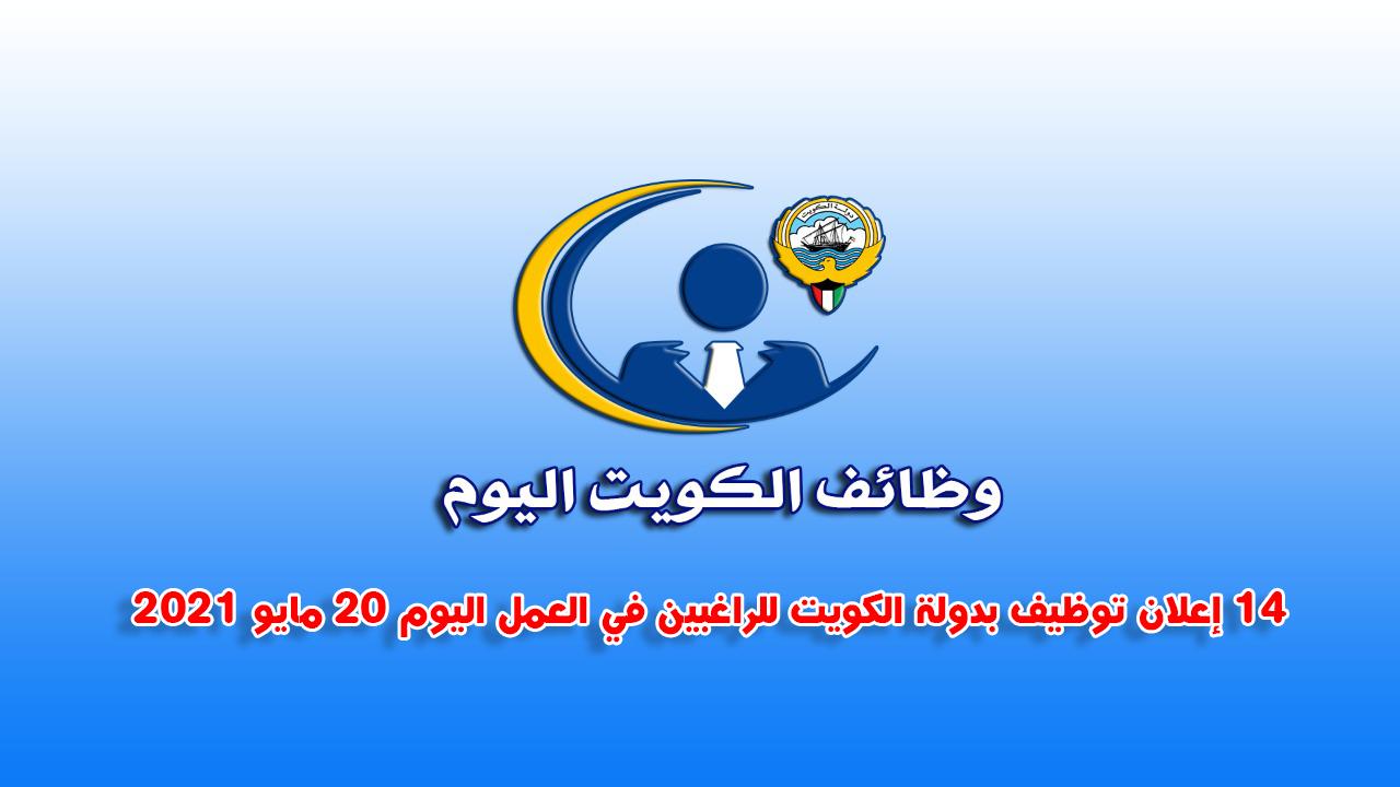 14 إعلان توظيف بدولة الكويت للراغبين في العمل اليوم 20 مايو 2021