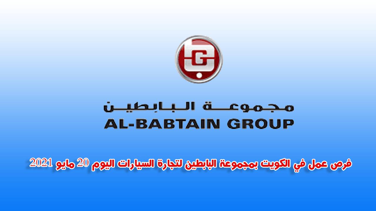 فرص عمل في الكويت بمجموعة البابطين لتجارة السيارات اليوم 20 مايو 2021