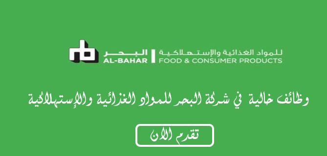 وظائف في الكويت مقابلات مباشرة لشركة البحر الغذائية السبت 29 مايو 2021